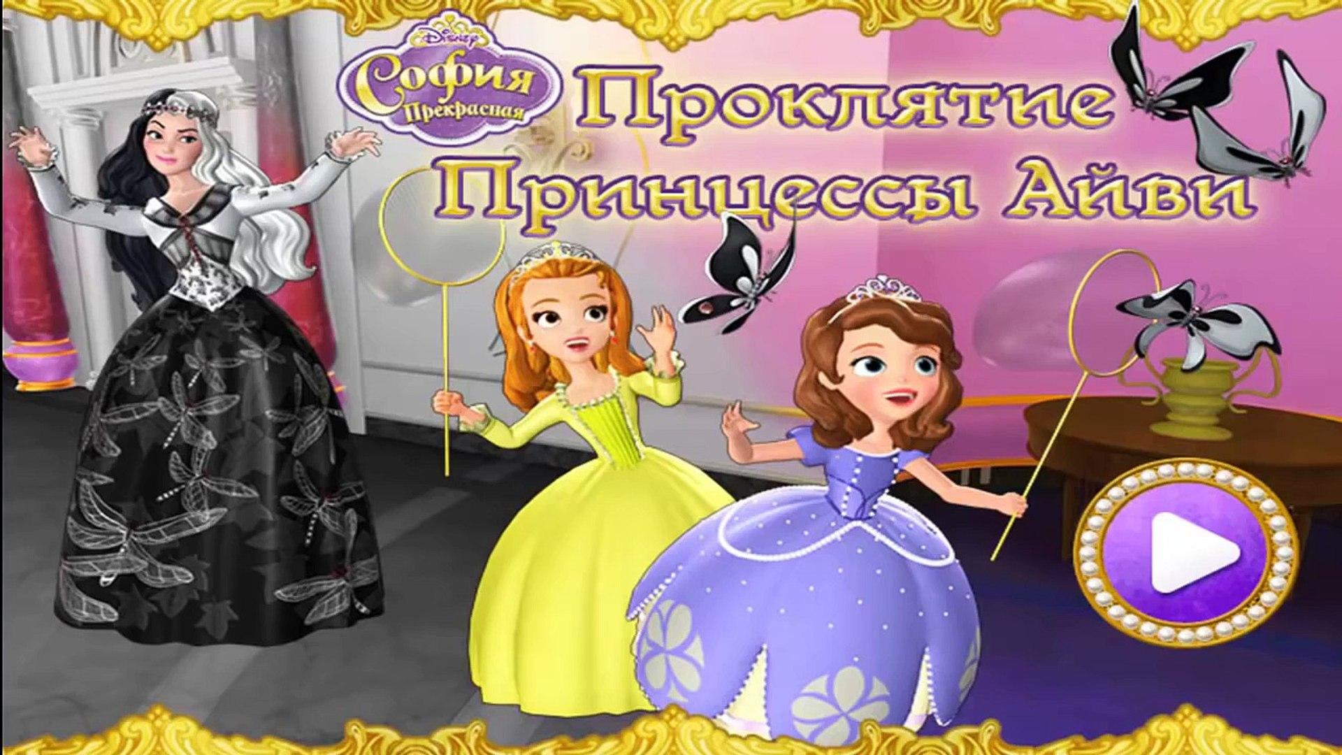 София Прекрасная: Проклятие Принцессы Айви