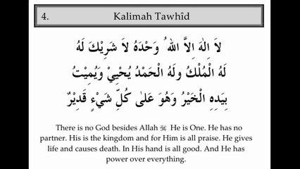 Fourth Kalma Tauheed (Chautha Kalma Tauheed) With English Translation