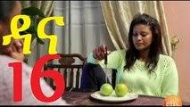 Dana part 16-new ethiopian drama 2016