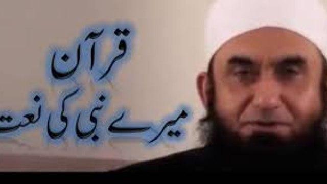 Allah ka Quran - Mere Nabi ki Naat - Rabiul Awwal Special Byan