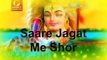 Virendra - Mahashivratri | Shiv | Shankar | Saare Jagat Me Shor | Tu Chal Chal Kavadiya