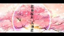 [Team Kamiuta - Ninoyu Kanae] Hana wa Sakuragi, Hito wa Kimi [VOSTFR + Karaoké en rômaji]