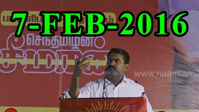 ஆவடி கபடிப்போட்டி - சீமான் உரை - 7.2.2016 | Naam Tamilar Seeman Speech at Avadi Kabadi Event 7 February 2016