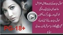 Mehwish Hayat Leaked Video Annoys Public