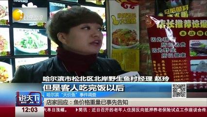 20160216 说天下 哈尔滨天价鱼女游客消费1万6
