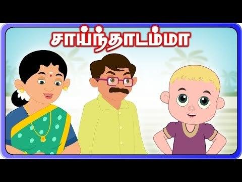Saindhadu Amma - Vilayattu Paadalgal - Chellame Chellam - Tamil Kids Songs - Rhymes For Children