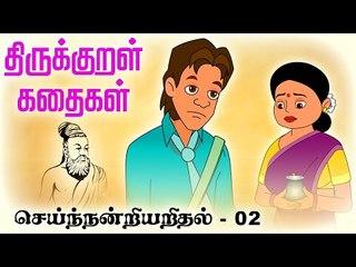 செய்ந்நன்றியறிதல் (Seinandriarithal) 02   திருக்குறள் (ThirukkuralKathaigal) தமிழ் Stories For Kids