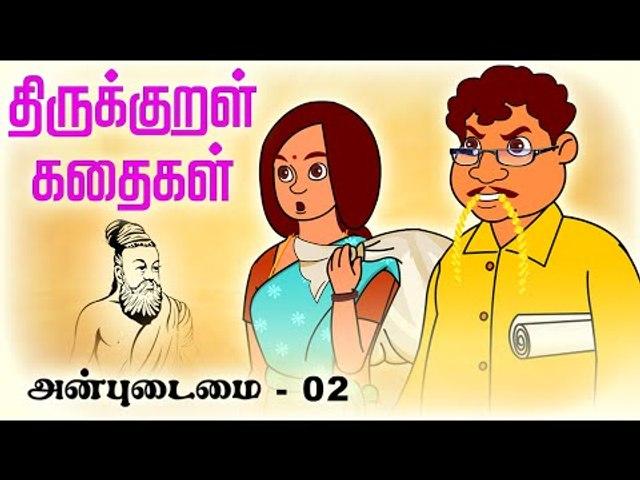 அன்புடைமை (anbudaimai) 02   திருக்குறள் கதைகள்(Thirukkural Kathaigal) தமிழ் Stories For Kids