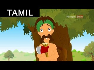 The Honest Woodcutter - Aesop's Fables In Tamil - Animated/Cartoon Tales For Kids