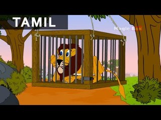 Caged Lion - Hitopadesha Tales In Tamil - Animation/Cartoon Stories For Kids