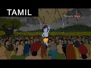 Krishna And Govardhan - Sri Krishna In Tamil - Animated/Cartoon Stories For Kids