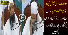Due To This Speech of Maulana Tariq Jameel Tablighi Jamat Banned in Educational Institutes