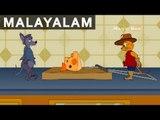 Village Rat And City Rat - Jataka Tales In Malayalam - Animation/Cartoon Stories For Kids