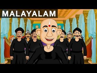 The Black Cloak - Tales Of Tenali Raman In Malayalam - Animated/Cartoon Stories For Kids