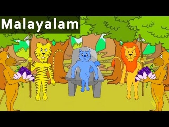 The Cunning Fox - Panchatantra In Malayalam - Cartoon / Animated Stories For Kids