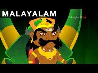 Hanuman Meets Ravana - Hanuman In Malayalam - Animation / Cartoon Stories For Kids