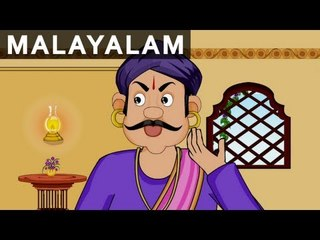 The Secret - Tales Of Tenali Raman In Malayalam - Animated/Cartoon Stories For Kids