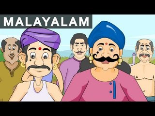 The Precious Box - Tales Of Tenali Raman In Malayalam - Animated/Cartoon Stories For Kids