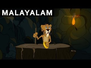 Tiger And The Golden Bangle - Hitopadesha Tales In Malayalam - Animation/Cartoon Stories For Kids