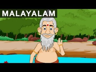 River Water - Tales Of Tenali Raman In Malayalam - Animated/Cartoon Stories For Kids