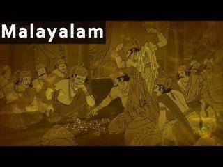 Mahabaratham - Ganesha In Malayalam - Animated / Cartoon Stories For Kids
