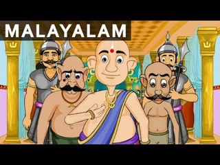 Magic Chant - Tales Of Tenali Raman In Malayalam - Animated/Cartoon Stories For Kids