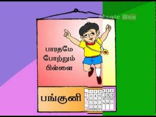 Tamil Madham - Chellame Chellam - Pre School - Animated Rhymes For Kids