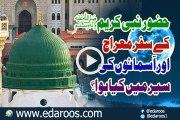 Huzoor Nabi Kareem SAW K Safr e Meraj Main Kia Huwa