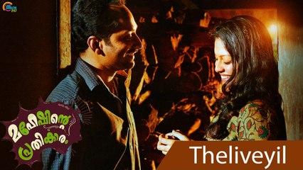 Sudeep Kumar, Sangeetha Sreekanth - Theliveyil Song