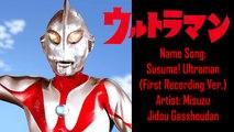 Ultraman - Susume! Ultraman (First Recording Ver.) ウルトラマン - すすめ! ウルトラマン (FIRST RECORDING VER.)