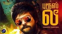 Bruce Lee  Tamil Movie Promo Song 2016 | G.V Prakash , Kriti Kharbanda (720p FULL HD)