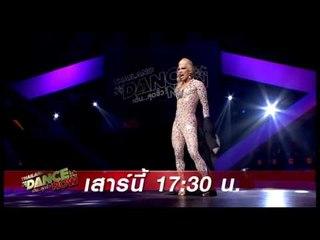 Spot Thailand Dance Now เสาร์ 5 ตุลาคมนี้