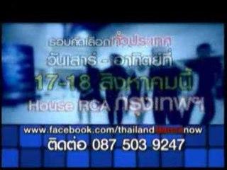 Thailand Dance Now เต้น...สุดขั้ว SPOT กรุงเทพ 30 sec