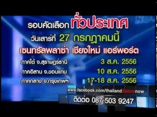 Thailand Dance Now เต้น...สุดขั้ว SPOT เชียงใหม่