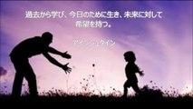 長谷川桜子(慣らし保育アドバイザー)~子どもに読み聞かせたい言葉「アインシュタイン」