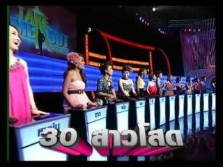 Take Me Out Thailand (16 ก.ค. 54) Spot