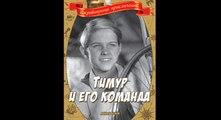 Тимур и его команда - 1940   Часть I   Советский детский фильм по А. Гайдару