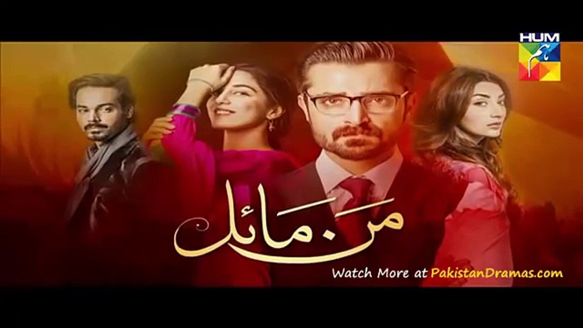 Mann Mayal by Hum Tv - Episode 5 - Promo