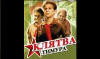 Клятва Тимура - 1942   Советский детский фильм по А. Гайдару