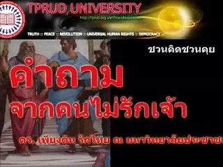 ดร. เพียงดิน รักไทย  ทำไมคุณ จงรักภักดี ต่อกษัตริย์ภูมิพลและครอบครัว? คำถามที่คนไทยควรตอบ