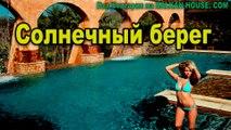 Солнечный берег видео Болгария