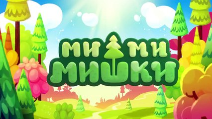 Мимимишки 23 серия - Цыпа и динозавры / мишки ми-ми-мишки все серии подряд