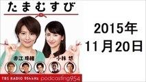 たまむすび 2015年11月20日 阿藤快さんがお亡くなりになりました、ゲストは川上麻衣子さん