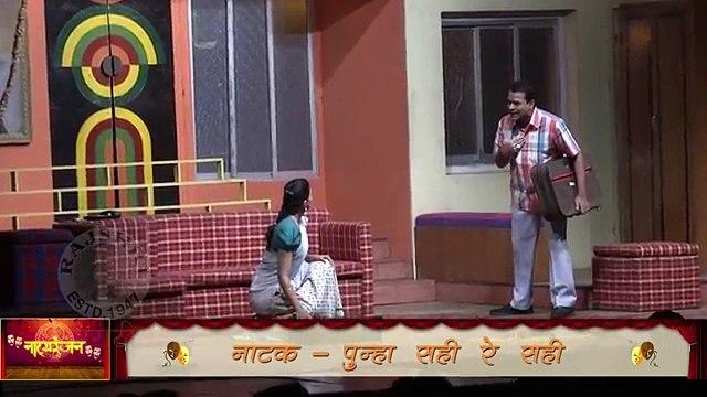 Punha Sahi Re Sahi | Glimpse Of Marathi Natak | Bharat Jadhav | Kedar Shinde | Natyaranjan (720p Full HD) (720p FULL HD)