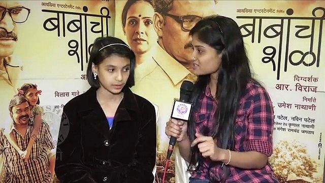 Babanchi Shala | Arti More & Gauri Deshpande Interview | Latest Marathi Movie 2016 (720p Full HD) (720p FULL HD)