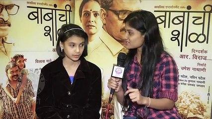 Babanchi Shala   Arti More & Gauri Deshpande Interview   Latest Marathi Movie 2016 (720p Full HD) (720p FULL HD)