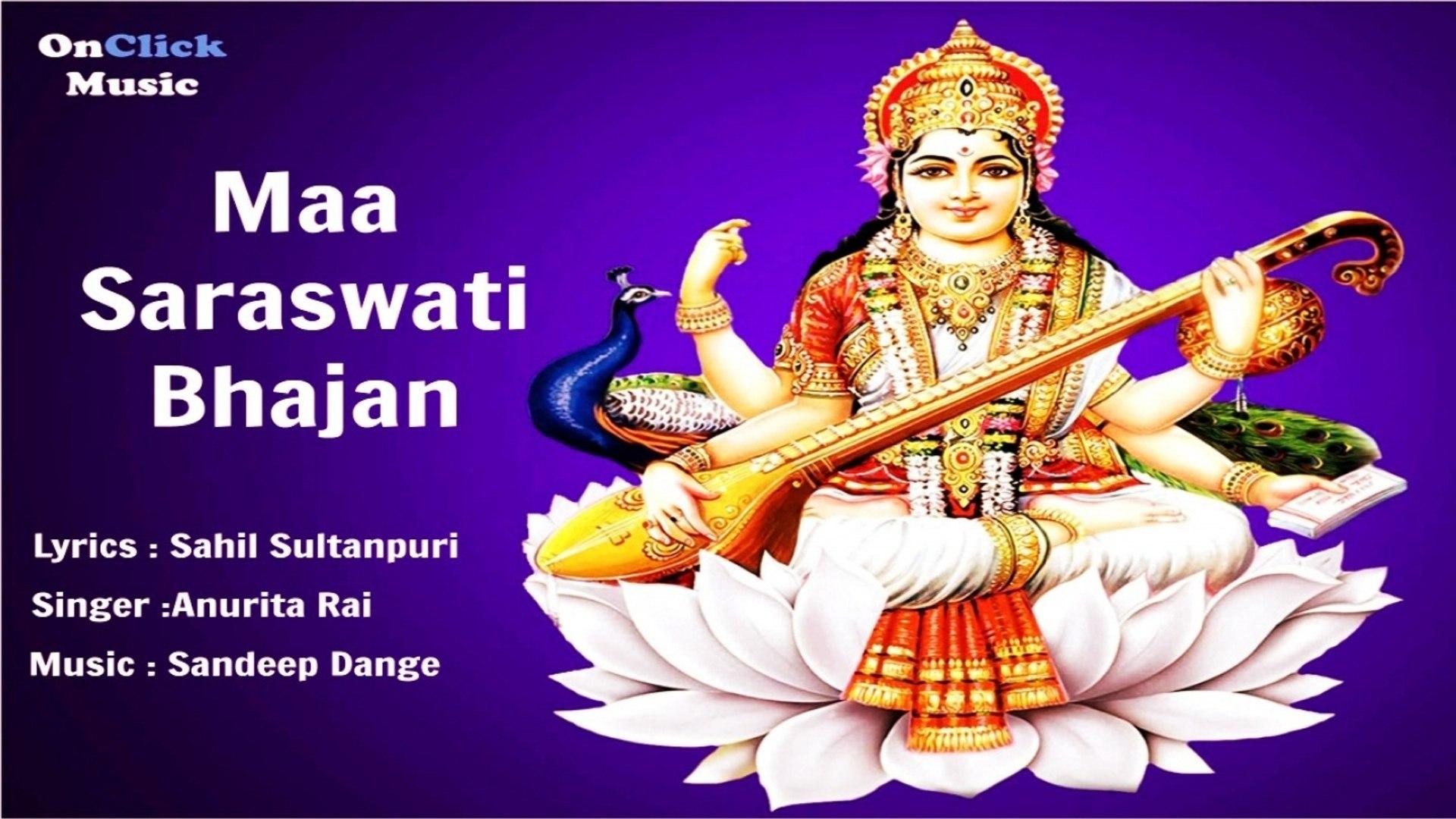 Anurita Rai - Maa Saraswati Bhajan | Exclusive | Bhakti Songs | Sahil  Sultanpuri