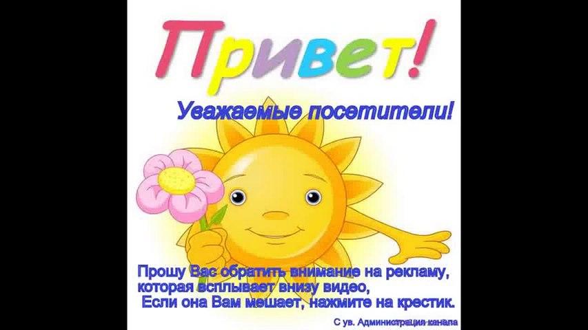 Красивая и веселая детская песенка Доброе утро!Смотреть для поднятия настроения родителям и детям!