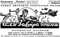 Если завтра война— 1938  Часть II   Агитационный документальный фильм