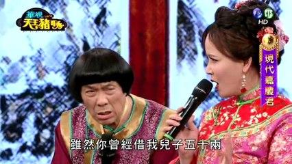 天王豬哥秀 20160221 Part 1